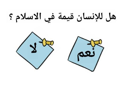 حقوق الانسان by فوز الناصر