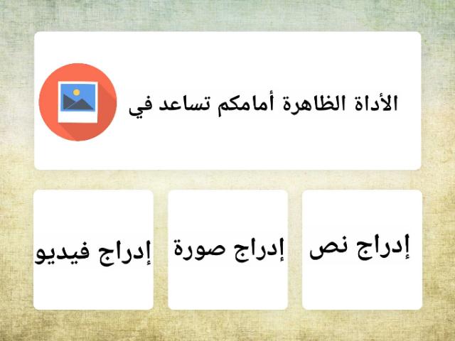 العروض التقديمية  by Abeer AL Maawali