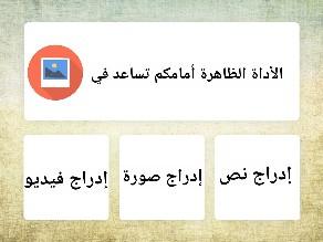 Game 2 by Abeer AL Maawali