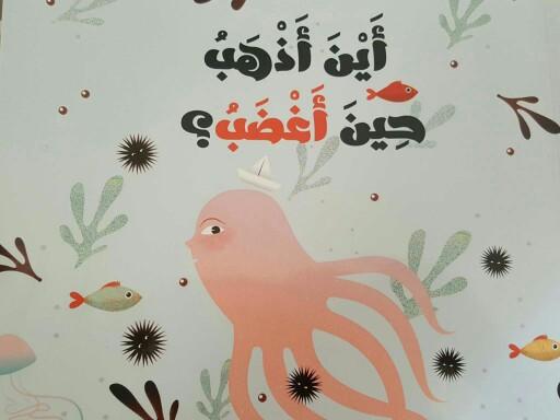 لعبة قصة اين اذهب حين اغضب؟ by Razan Nabulsi