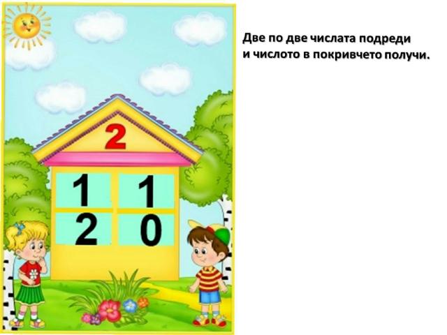 игра by Emili Petkova