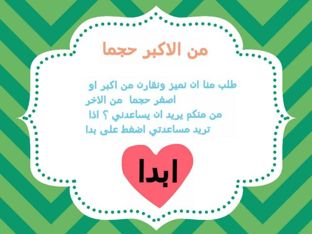 حنين by aysha hajyahya
