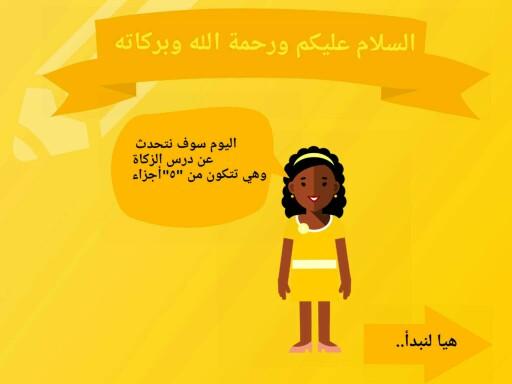 اجزاء الزكاة by Aseel Moh
