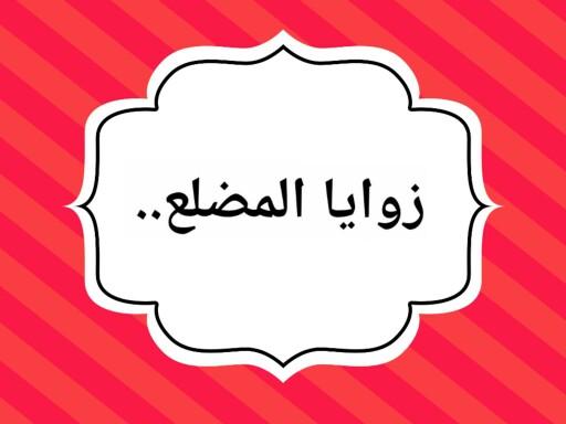 رياضيات 2 (زوايا المضلع) by خديجه الكيلاني