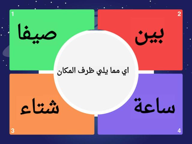 اللغة العربية by Malak Emad