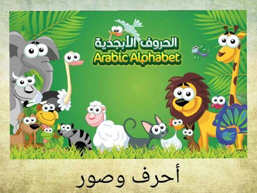هيا نتعلم الحروف  by Anan Daher