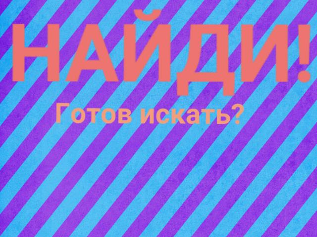 НАЙДИ!  by Даша Даша