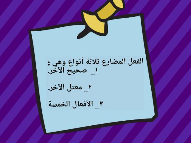 أنواع المضارع by arabic4 A