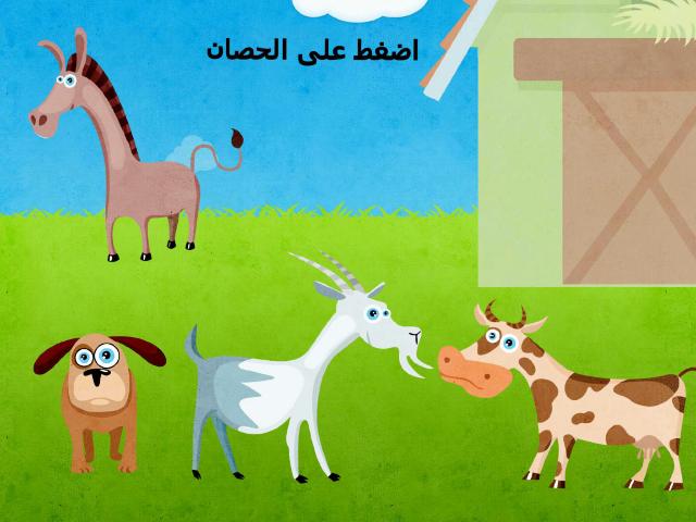 أسماء الحيوانات by بركان الهم