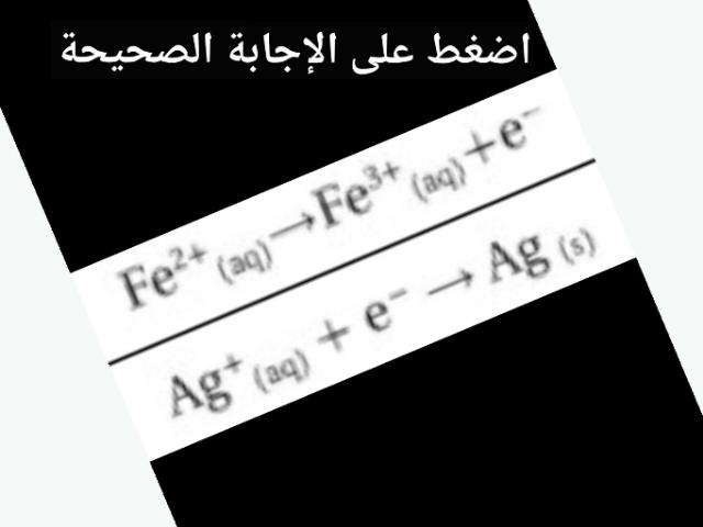 الاكسدة والاختزال by محمد قطابري محمد راجحي