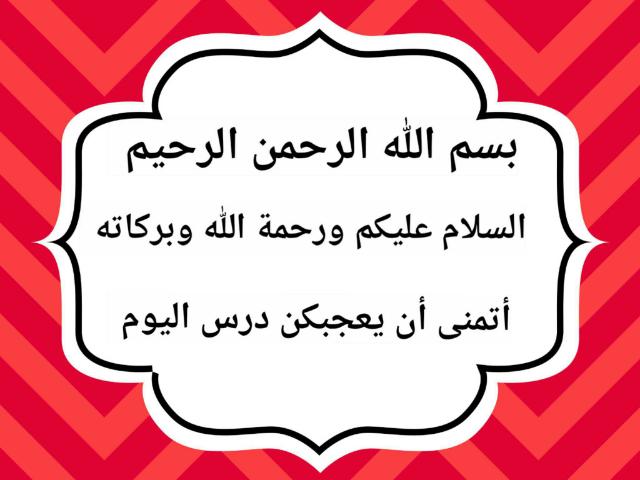 لعبة الجمع ج 1 by ايمان & لانا