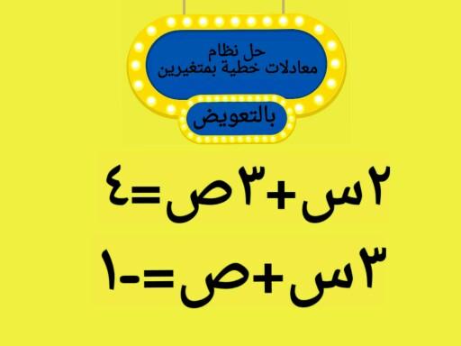 حل نظام معادلات بالتعويض by Samah Khaled