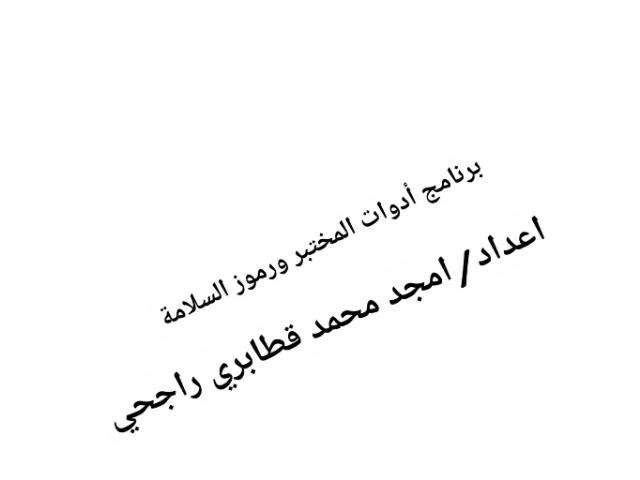 Game 10 by محمد قطابري محمد راجحي