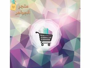 متجر الجواهر by Fatimah Alnaeem