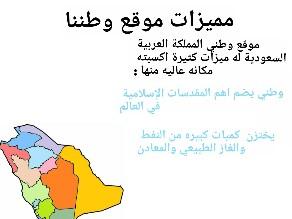 اجتماعيات by salma osama