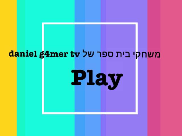 משחקי הבית ספר של daniel g4mer tv by אורית לוי