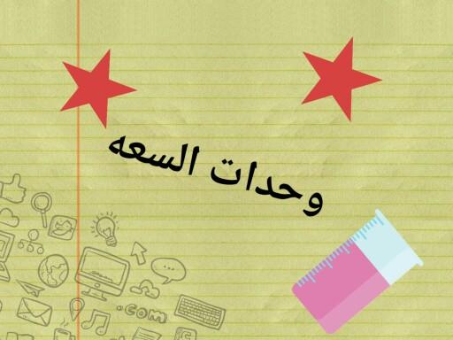وحدات السعة by Marwa Wally