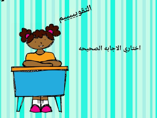 الاسبوع ثاني سادس فصل 2 by zahraa ali