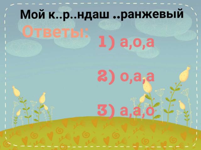 вопровы и ответы by Ksyha ok