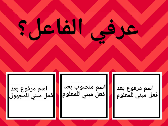 الفاعل ونائب الفاعل   by lubna alamoudi