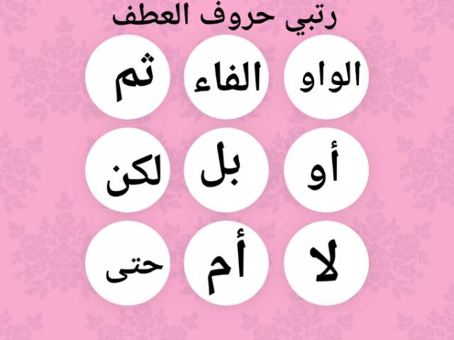 حروف العطف by اميره الظفيري