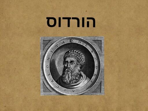 הורדוס הבנאי הגדול by קרן ע
