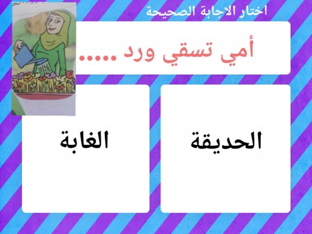 العاب تفاعلية لحرف (د) by AMAL GADE