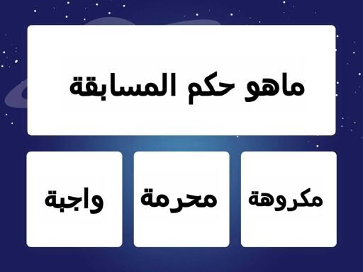 العاب دين by Hoor Hoor