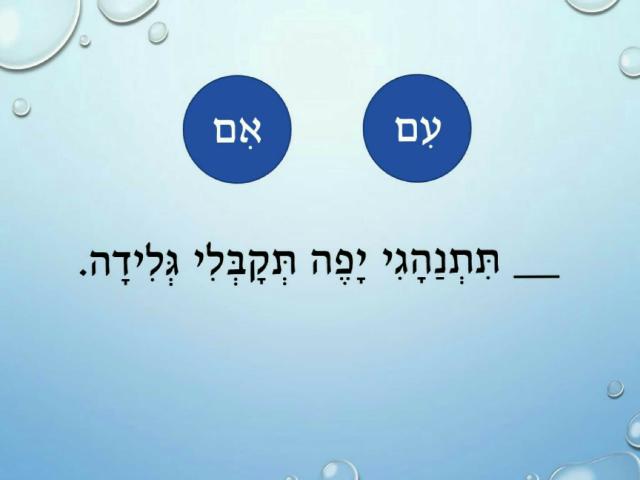 עם ואם by Orly Bergstein