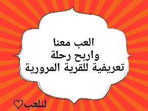 السلامه المرورية لمدرسة الرفعة by Um Waleed