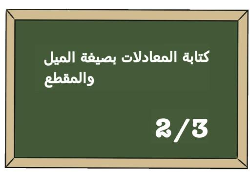 كتابة المعادلات بصيغة الميل والمقطع  by Abd Alhade Almarzoke