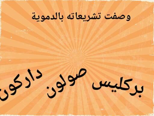التاريخ by Islam Ezzat
