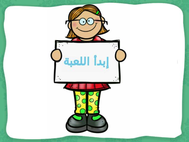 ماذا تحتاج النبتة by aysha hajyahya
