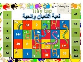 Game 9 by Zikrit School