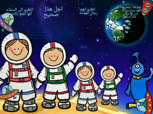 رجال الفضاء  by Hfahad Alamoudi