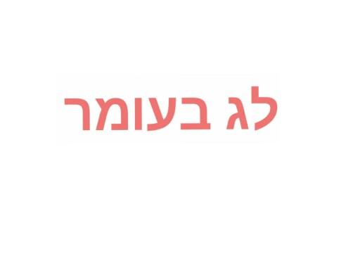 פונולוגיה לג בעומר by Ayelet Eshchar
