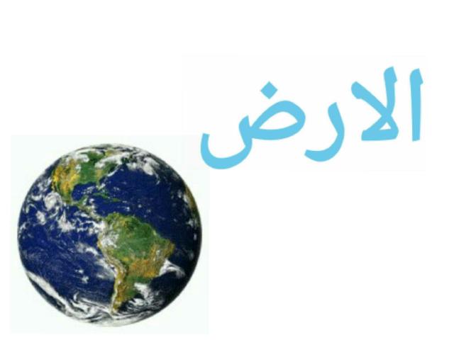 لعبة :الارض by رهف رنا الرفاعي