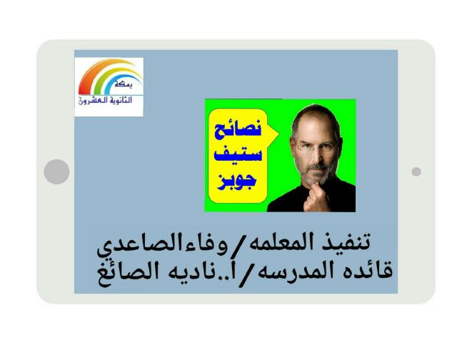 نصائح العالم ستيف by وفاء الصاعدي