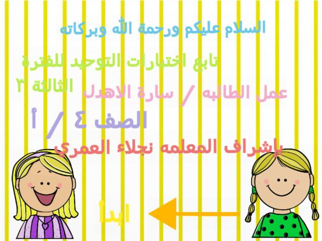 مادة التوحيد الفترة الثالثة by Sarah Haugham Al-Ahdal