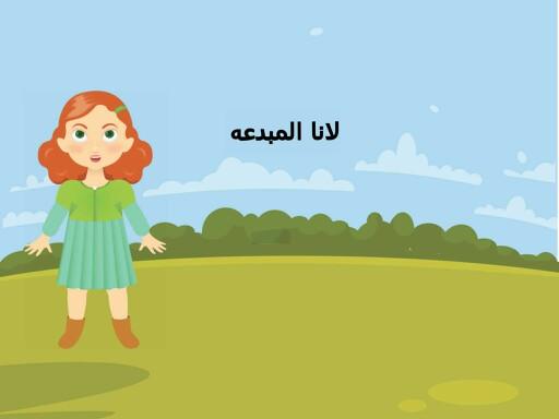 لانا by Faten Abdullah
