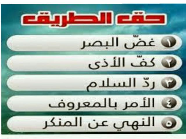 حق الطريق by Ahmed Rezk