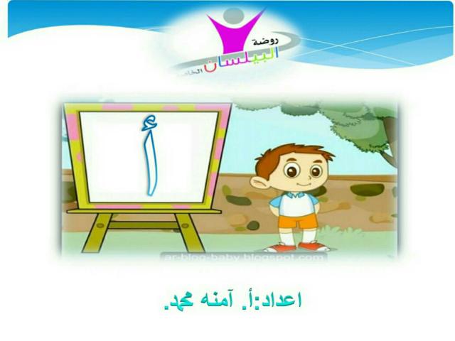 حرف الألف by أ. آمنه محمد بشير