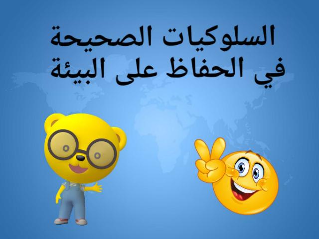 سلوكيات الحفاظ على البيئة الصف الثالث كفايات by teacher Aseel