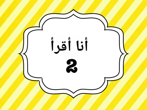 أنا أقرأ 2 by Ève Java
