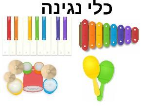 כלי נגינה  by גיא מתנה