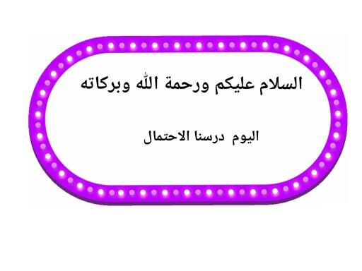 الا حتمال by صلاح جبر