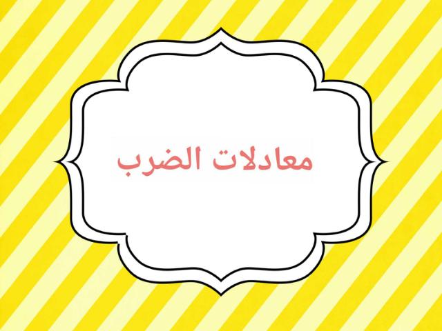 معادلات الضرب  للصف اول المتوسط  معلمة المادة تهاني الخالدي  by Tahani Khaldi
