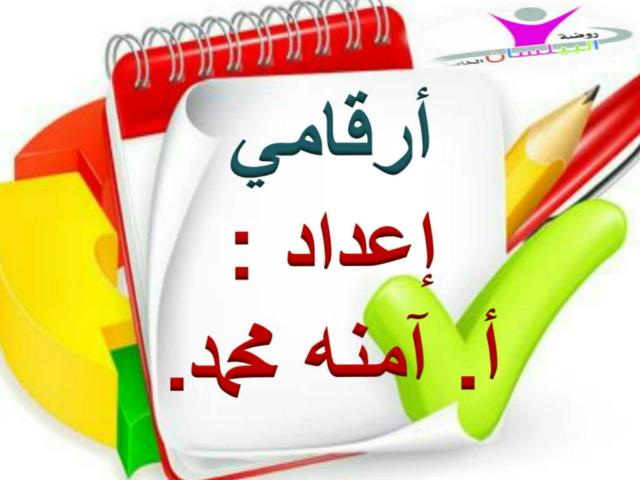 ارقامي by أ. آمنه محمد بشير