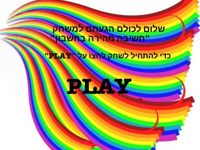 משחק by שירי ול