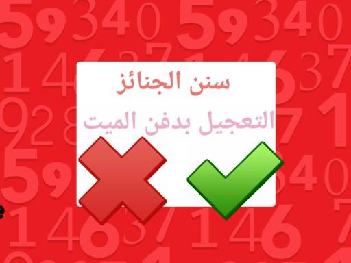 سنن الجنائز ومحظوراتها by Aseel Moh